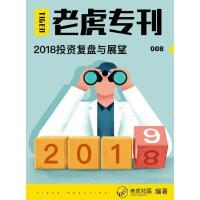 《老虎专刊》008期――2018投资复盘与展望