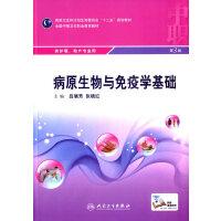 病原生物与免疫学基础(第3版/中职护理/配增值)
