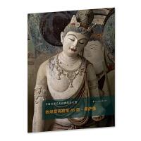 中国石窟艺术经典高清大图系列-敦煌莫高窟第45窟・菩萨像