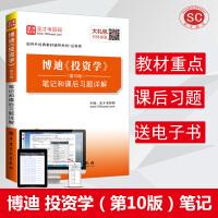圣才教育:博迪《投资学》(第10版)笔记和课后习题详解(赠电子书礼包)