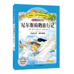语文新课标 小学生必读丛书 无障碍阅读 彩绘注音版:尼尔斯骑鹅旅行记