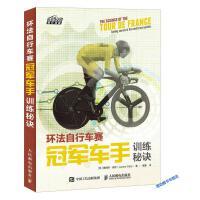 图书 环法自行车赛车手训练秘诀 [英]詹姆斯威茨(James Witts) 人民 潘震 译
