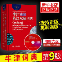 正版 牛津高阶英汉双解词典第9版 商务印书馆Oxford 牛津高阶英语词典 牛津英语