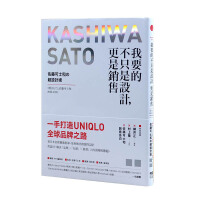 【预订】我要的不只是�O�,更是�N售:佐藤可士和的超�O��g 原�c出版