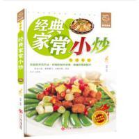 经典家常小炒 开胃菜暖心汤做菜书籍做法大全 跟星级大厨学做美食