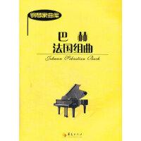 【正版直发】巴赫法国组曲 (德)巴赫 9787508074696 华夏出版社