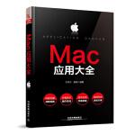 Mac应用大全王浩力,郭奕9787113247553中国铁道出版社