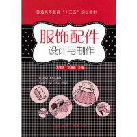服饰配件设计与制作(冯素杰)冯素杰 等化学工业出版社9787122115225