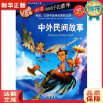 美的阅读乐园:中外民间故事(彩图注音) 邓敏华 绘 线装书局