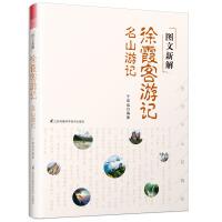 图文新解徐霞客游记 名山游记