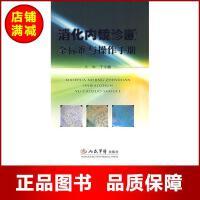 消化内镜诊断金标准与操作手册 【正版书籍】
