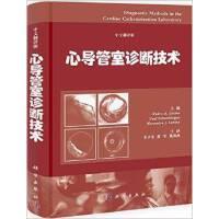 心导管室诊断技术(中文翻译版) (精装)