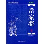 岳家将 (清)钱彩 内蒙古人民出版社