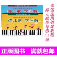 正版 辛笛应用钢琴教学丛书 钢琴启蒙教程弹儿歌学伴奏(第一、二册)