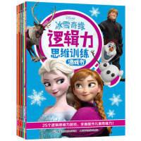 5册迪士尼 儿童逻辑思维训练游戏书 冰雪奇缘小马宝莉巴拉拉小魔仙 幼儿0-3-5-6岁益智迷宫智力开发 观察力记忆力专