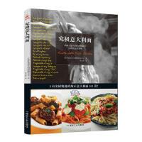 正版书籍03T 究极意大利面 日本罗通达意大利料理研究学会 煤炭工业出版社 9787502055530