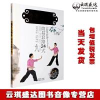 杨氏杨式太极拳简易套路24式教学视频教程教材书+DVD光盘碟黎慧琳
