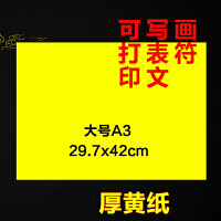 黄纸 A3大小 写表文做法事画符黄裱纸打印黄纸专用纸张