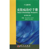 【正版二手9成新】手册 阿恩特(Kenneth A.Arndt),Jeffrey T.S.Hsu,项蕾红