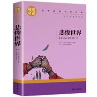 悲惨世界 雨果著名家名译畅销小说世界经典文学名著10-15岁中学生课外阅读书籍儿童读物
