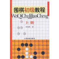 围棋初级教程-上册
