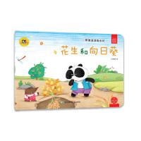 熊猫派派2:花生和向日葵