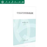 中国高考评价体系说明
