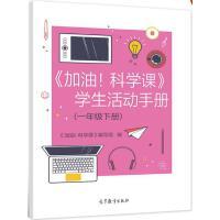 加油 科学课 学生活动手册 一年级下册 高等教育出版社