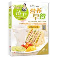 巧厨娘-孩子的营养早餐(4个季节,100套美食,教您一步一步给孩子制作营养、可口的早餐,主食、菜品、