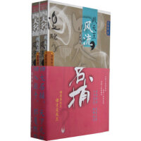 【正版直发】《名捕战天王:》 温瑞安 9787506366496 作家出版社
