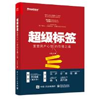 【全新直发】超级标签:重塑用户心智的传播之道 闫跃龙 9787121362675 电子工业出版社