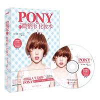 """Pony的""""微整形""""化妆术 朴惠��,磨铁图书 出品 9787511361097 中国华侨出版社"""
