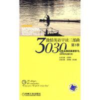 【二手旧书9成新】 3030激情英语早读三部曲:第1季(附光盘) 任秀桦 分册:苏柳梅 曹玉麟 97871112844