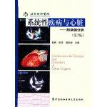 系统性疾病与心脏(第二版)