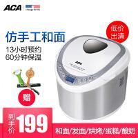 ACA/北美电器 AB-SN4516面包机家用全自动揉面多功能自制早餐机