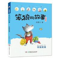 全新正版笨狼的故事注音版 笨狼是谁(全彩美图) 汤素兰 9787556221042 湖南少年儿童出版社 缘为书来图书专