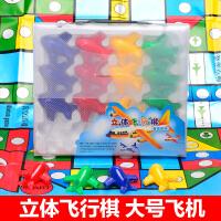 大号飞行棋立体pvc塑料大飞机儿童飞行棋益智玩具棋牌桌面游戏
