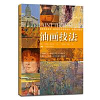 油画技法(英)杰里米.高尔顿9787549404377广西美术出版社