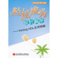 【新书店正版】轻松成为设计高手--Verilog HDL实用精解EDA先锋工作室著9787512407909北京航空航