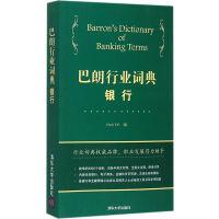 巴朗行业词典 银行