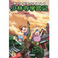 神州探险系列漫画丛书:少林寺学武记