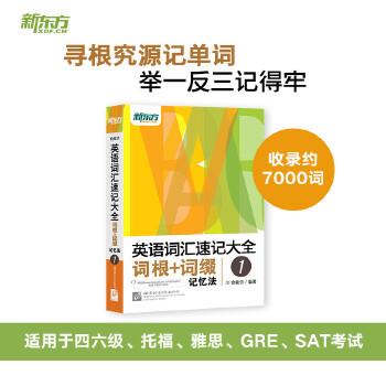 速记大全1(新)(pdf+txt+epub+azw3+mobi电子书在线阅读下载)