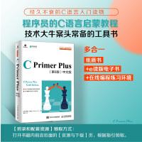 C Primer Plus 第6版 中文版 C�Z言入�T�典教程