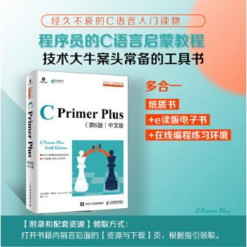 Cprimerplus新版(pdf+txt+epub+azw3+mobi电子书在线阅读下载)