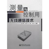 测量与控制用无线通信技术 9787121055850 电子工业出版社