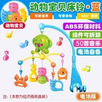 新生儿婴儿玩具0-1岁床铃 宝宝3-6-12个月音乐旋转床头铃摇铃床挂 50首音乐动物 蓝