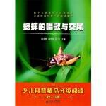 【正版现货】蟋蟀的唱歌与交尾 薛贤荣 陈龙银 9787566409973 安徽大学出版社
