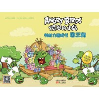 【正版全新直发】愤怒的小鸟:判断力游戏书!国王猪 ROVIO ENTERTAINMENT LTD 9787506077