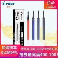 日本pilot百乐Juice Up新版百乐按动中性笔芯0.4mm中性笔替芯LP3RF-12S4百乐水笔芯签字笔芯