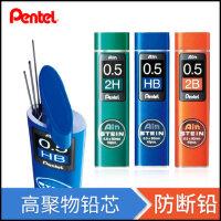 日本pentel派通铅笔芯0.5自动铅笔笔芯小学生无毒文具用品40支活动铅芯2比铅笔考试防断素描绘图HB/2H/2B